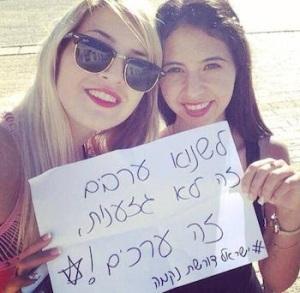 """Hating Arabs Isn't revenge--it's values."" Hashtag reads Israel Demands Revenge!"""