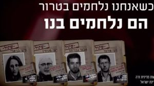 "Still from Im Tirtzu's video showing mock ""files"" on Israeli human rights leaders"